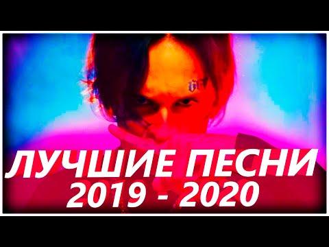 ТОП 100 САМЫХ ЛУЧШИХ ПЕСЕН 2019 - 2020 ГОДА ✔️ ПОПРОБУЙ НЕ ПОДПЕВАТЬ ЧЕЛЛЕНДЖ 🔥 ИХ ИЩУТ ВСЕ!