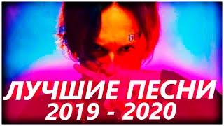 ТОП 100 САМЫХ ЛУЧШИХ ПЕСЕН 2019 2020 ГОДА ПОПРОБУЙ НЕ ПОДПЕВАТЬ ЧЕЛЛЕНДЖ ИХ ИЩУТ ВСЕ