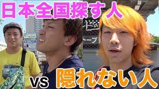 【逃げ隠れすんな】日本全国で「かくれないんぼ」したら1日で見つかるの? thumbnail