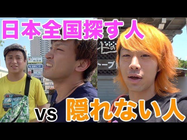 【逃げ隠れすんな】日本全国で「かくれないんぼ」したら1日で見つかるの?