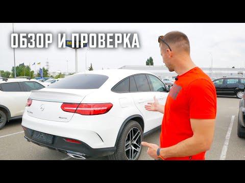 Как проверяется авто   обзор Mercedes GLE 350d и GL 500
