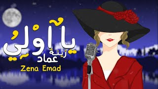 Download Zena Emad - Ya Awali (Official Music Video) |زينة عماد - يا اولي (فيديو كليب) |2021