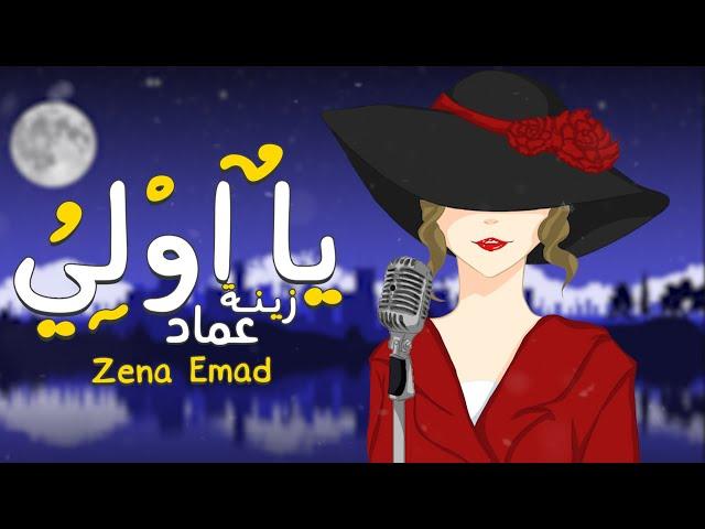 Zena Emad - Ya Awali (Official Music Video) |زينة عماد - يا اولي (فيديو كليب) |2021