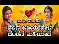 ಹೆಂಗ ಅದಿಯ ಹೇಳ ಗಂಡನ ಮನಿಯಾಗ  | Parasu Kolur New Love 💕💞 Feeling Song | Kannada Janapada Songs