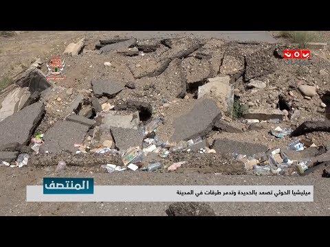 مليشيا الحوثي تصعد بالحديدة وتدمر الطرقات في المدينة