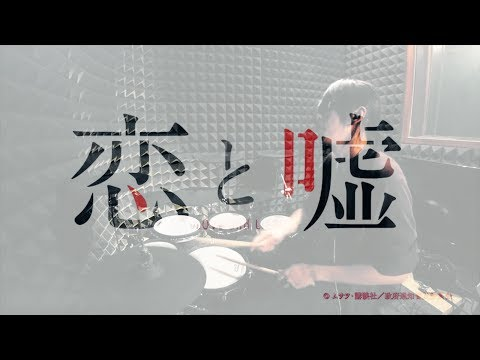 【恋と嘘】フレデリック  - かなしいうれしい を叩いてみた/Koi to Uso OP Full Kanashii Ureshii - Frederic Drum Cover