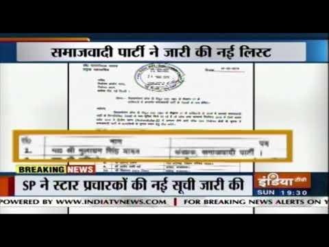 Samajwadi Party ने जारी की नई लिस्ट जारी, Mulayam Singh फिर बने स्टार प्रचारक