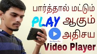 பார்த்தால் மட்டும் play ஆகும் அதிசய வீடியோ player | Best Video Player in Tamil