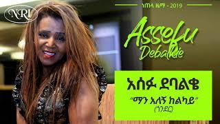 vuclip Ethiopian Music: Assefu Debalkie (Man Alegn Kelkay) አሰፉ ደባልቄ (ማን አለኝ ከልካይ) New Ethiopian Music 2019