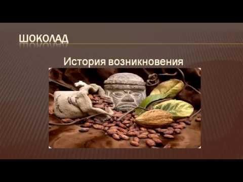 Кофе лекция 2: Шоколад