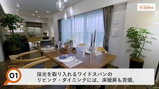 日本最大級の不動産・住宅情報サイトLIFULL HOME'Sが、新築分譲マンショ...