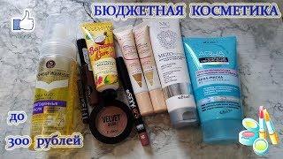 ЛУЧШАЯ КОСМЕТИКА не дороже 300 рублей / бюджетные находки косметики