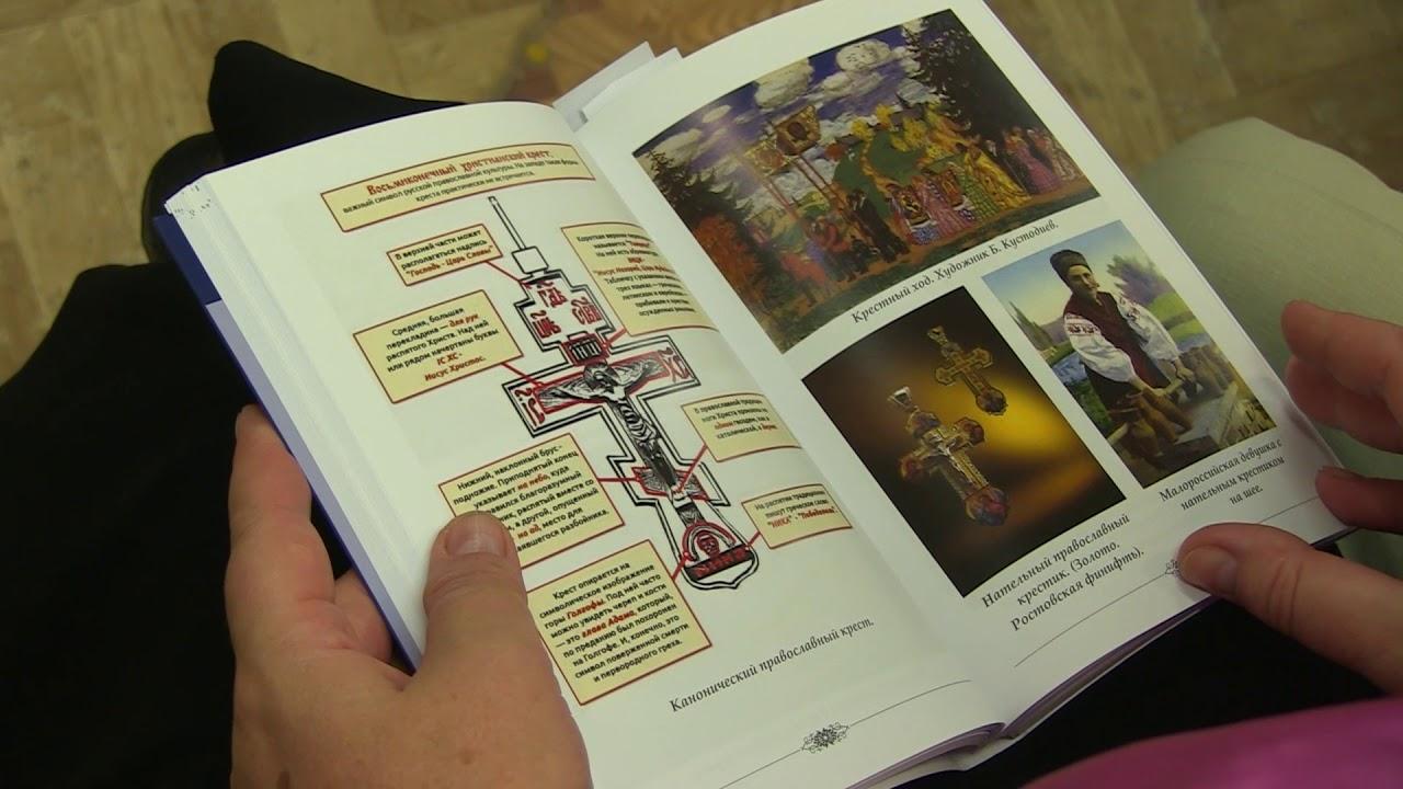 Презентация книги Родина моя Волжское село Кислово