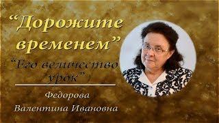 """""""Его величество урок"""" часть 2. Федорова В.И. (29.09.17)"""