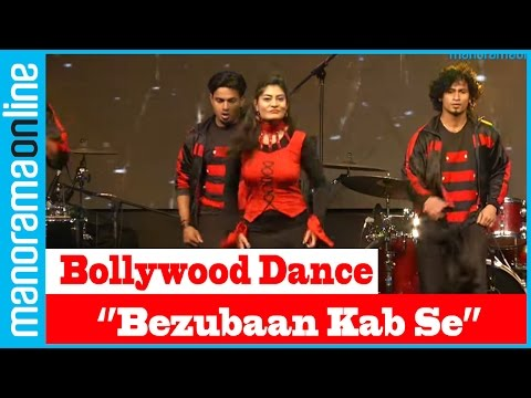 Bollywood Dance | Bezubaan Kab se Main Raha | Anybody Can Dance (ABCD) | Manorama Online Events