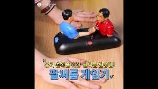 [어이사]신박한 아이템 – 팔씨름 게임기