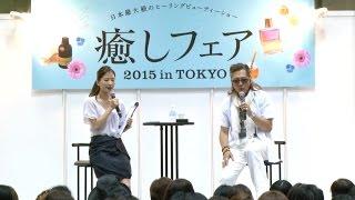 2015年8月8日(土)、9日(日)に開催された癒しフェア2015 in TOKYOより...