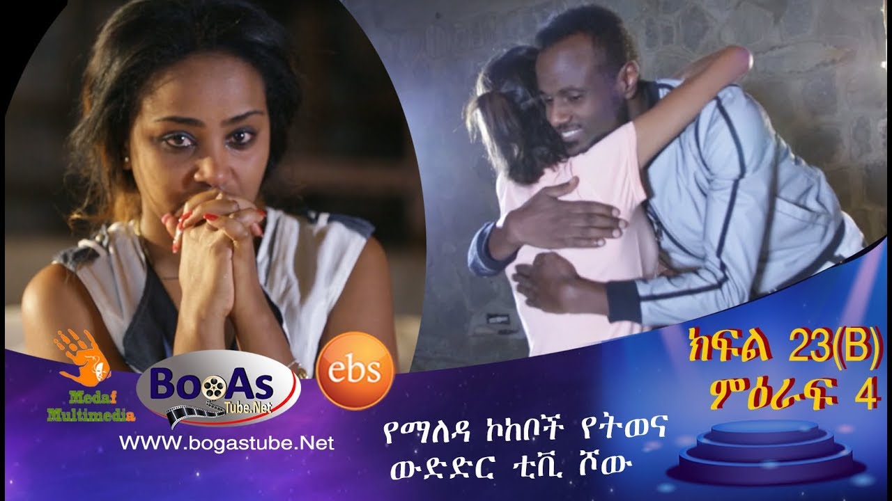 Yamelda Kokebuche Show on EBS TV in Amharic Season Four 23 B