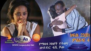 Yemaleda Kokeboch - Season 4 Facial Expression Exam (Part - 2B)