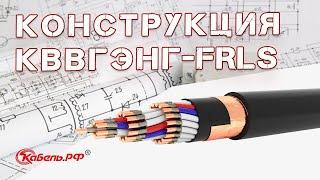 Производство кабеля КВВГЭнг-FRLS - Кабель.РФ(, 2012-12-05T05:42:59.000Z)