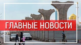 Новости Казахстана. Выпуск от 31.10.19 / Дневной формат