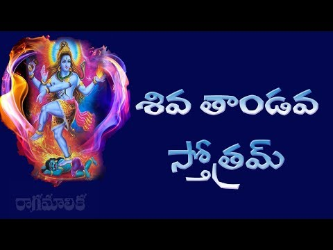 SIVA TANDAVA STOTRAM WITH TELUGU LYRICS