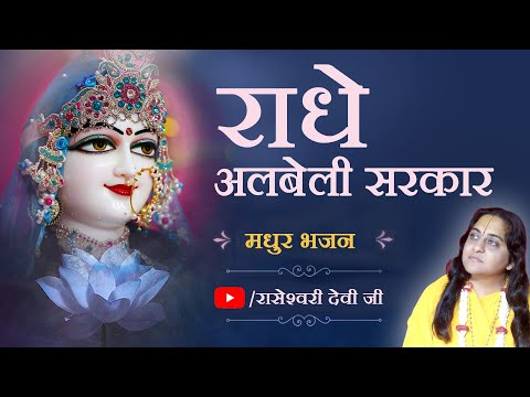 Radhe Albeli Sarkar - Beautiful Hindi Bhajan Video by Raseshwari Devi Ji