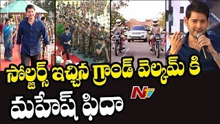 Mahesh Babu Gets Overwhelmed With Indian Army Soldiers Grand Welcome | Republic Day Special