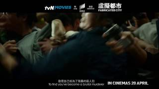 Fabricated City Teaser