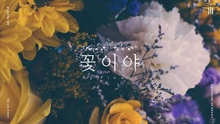 JBJ - 꽃이야 (My Flower) Piano Cover