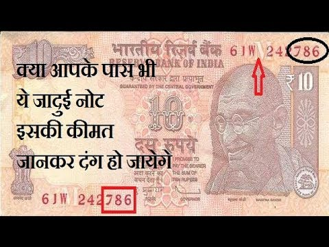 ten rupees 786 note price on ebay, olx and grandpaa online old note trading  website ये नोट बहुत महगे