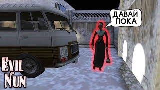 Подружка Монахини Увозит Монашку из Школы! - Evil Nun 1.3.0 | Монахиня