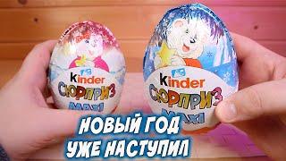 ОН В ВАС НАПЛЮЁТ - Новогодние Яйца Сюрприз Киндер Макси