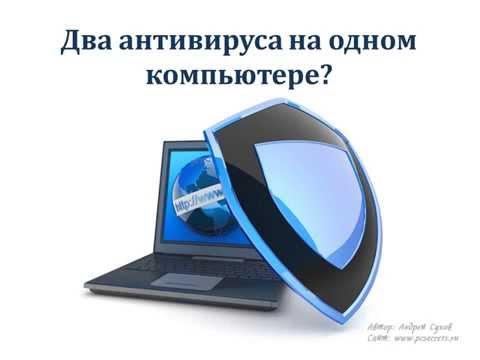 Два антивируса на компьютере