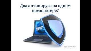 видео Как узнать какой антивирус установлен на компьютере