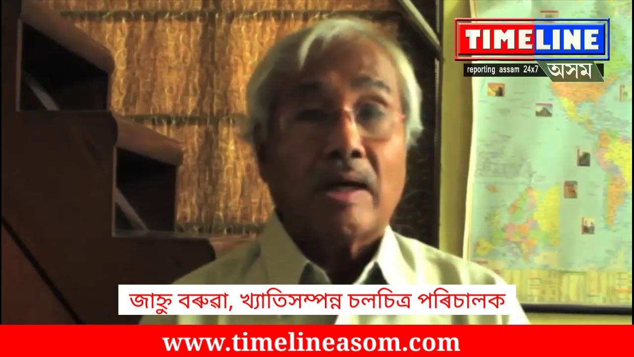 Prominent film Director Jahnu Baruah's appeal for Akhil Gogoi