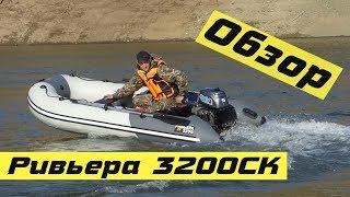 ривьера 3200 ск - Обзор от