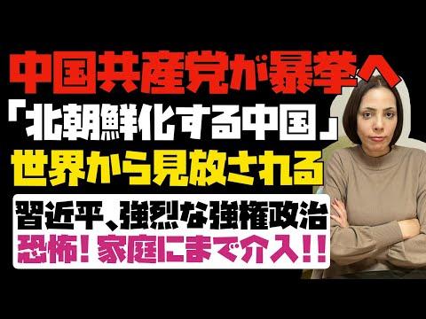 【恐怖】中国経済の急激な悪化で、中国共産党が暴挙へ!強烈な強権政治で、家庭にまで介入!