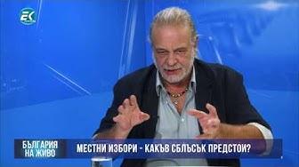 Евгений Дайнов за местни избори2019➡️ какъв сблъсък предстои?