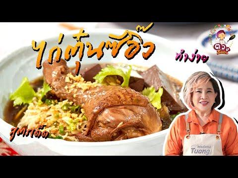 ก๋วยเตี๋ยวไก่ตุ๋นซีอิ๊ว | Madame Tuang