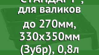 Ванночка малярная СТАНДАРТ, для валиков до 270мм, 330х350мм (Зубр), 0,8л обзор 06052-33-35