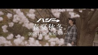 ハジ→「春夏秋冬。」 11.28先行配信スタート(New Album「超ハジバム th...