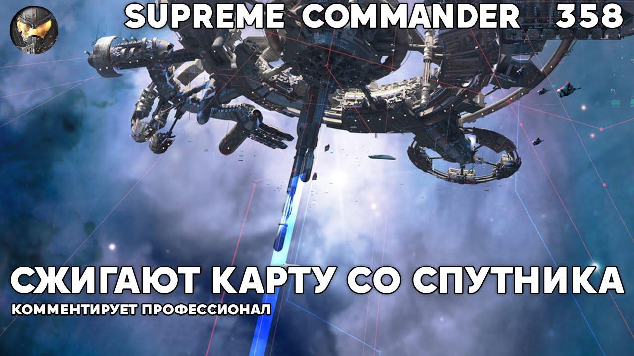 Чем меня удивила эта стратегия - Supreme Commander [358]