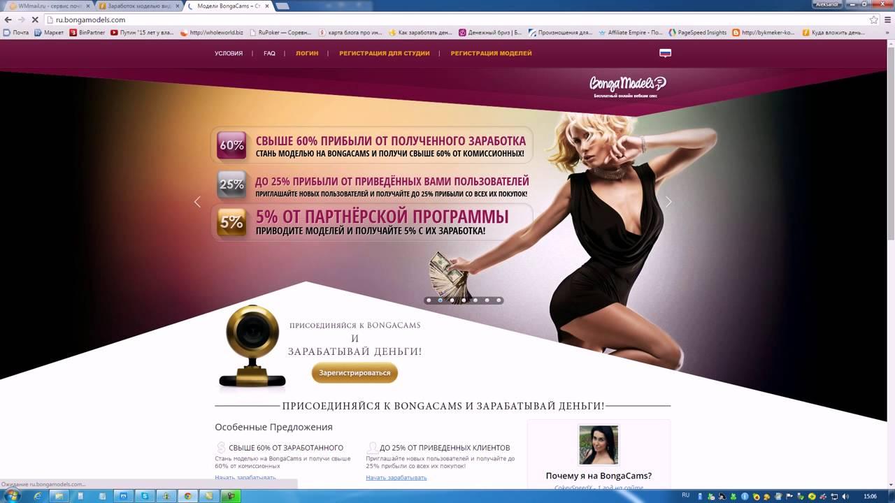 Сайты и программы для веб модель работа в москве для девушек ночные смены