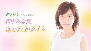 東京03の角田晃広が、 田中みな実アナと、 演技のお仕事についてお話し...