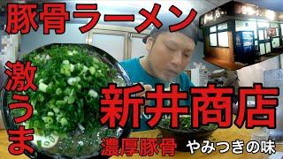 【新井商店】さんに訪問 #50 thumbnail