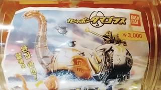 알변신 로봇 수장룡,펭귄,코뿔소,카멜레온