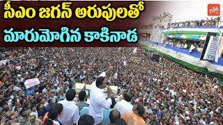YS Jagan Craze in Kakinada   Praja Sankalpa Yatra 215th Day Highlig...
