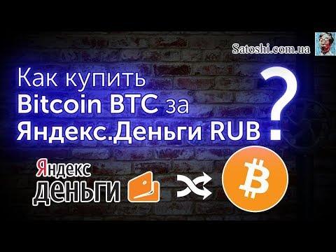 Как купить биткоин за рубли Яндекс Деньги