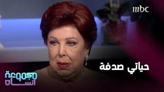 #رجاء_الجداوي: حياتي كلها «صدفة»